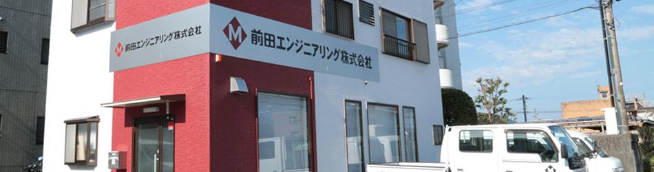前田エンジニアリング本社