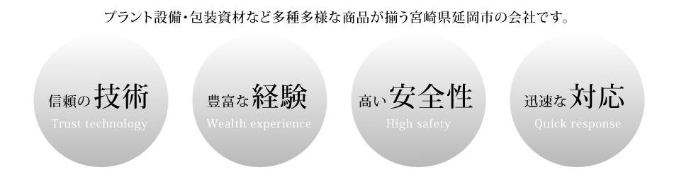 プラント設備・包装資材など多種多様な商品が揃う宮崎県延岡市の会社です。